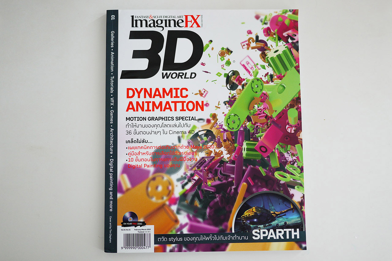 bugtom in 3D World & ImagineFX Magazine